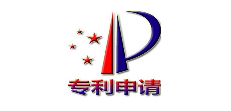 专利申请检索