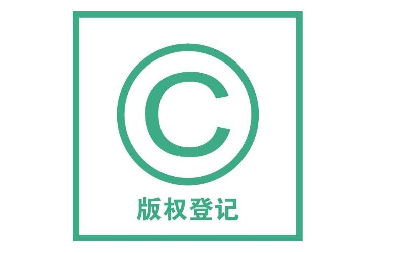 登记软件著作权