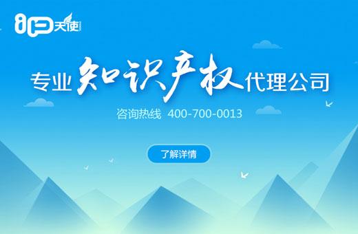 北京商标注册申请