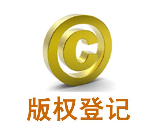 作品版权登记费用